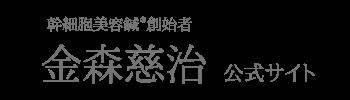 金森慈治 公式サイト